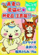 【全1-5セット】ねことも増刊~真夏の愛猫心★熱愛症注意報!!~