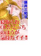 【全1-3セット】寝取られOL!?こっちのほうが気持ちイイ!!(アネ恋♀宣言)