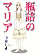 【21-25セット】瓶詰のマリア(少女宣言)