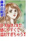 【全1-4セット】H大好きOL!?感じやすくて濡れすぎちゃう!!(アネ恋♀宣言)