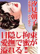 【全1-3セット】目隠し拘束愛撫で蜜が溢れる!!(アネ恋♀宣言)