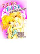 【全1-8セット】エロスなプリンス~恋人は官能小説家~(秋水社オリジナルTLシリーズ)