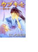 【1-5セット】カブキ壱 ~華の章~(秋水社オリジナルBLシリーズ)