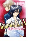【全1-2セット】BountyXXX―裏切りの代償―(モバイルBL宣言)