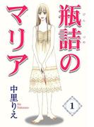 【全1-4セット】瓶詰のマリア(少女宣言)