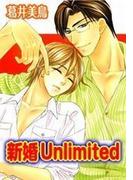 【全1-4セット】新婚Unlimited(秋水社オリジナルBLシリーズ)