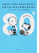 スヌーピーコミックセレクション 80's Classic era