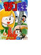 【91-95セット】まいっちんぐマチコ先生