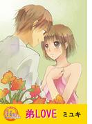 【6-10セット】弟LOVE(G.B.COMIC Collection )