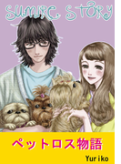 【全1-7セット】ペットロス物語(G.B.COMIC Collection )