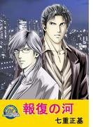 【全1-4セット】報復の河(G.B.COMIC Collection )