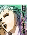 【全1-2セット】秘密の体験コミック 甘美な午後