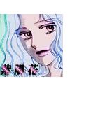【全1-2セット】秘密の体験コミック 紫陽花