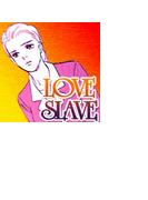 【全1-2セット】秘密の体験コミック LOVE SLAVE