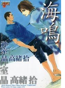 【11-15セット】海鳴