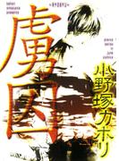 【6-10セット】虜囚