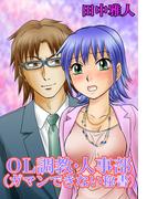 【1-5セット】OL調教・人事部(ガマンできない秘書)