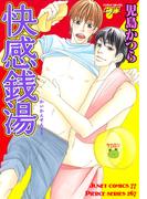【6-10セット】快感銭湯