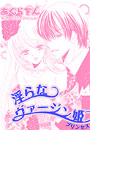 【全1-2セット】淫らなヴァージンプリンセス