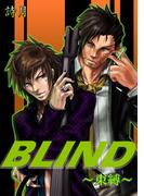 【全1-4セット】BLIND~束縛~(愛ラブマガ)