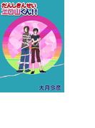 【6-10セット】だんしきんせいエロ山くん!!(愛ラブマガ)