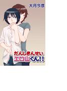 【21-25セット】だんしきんせいエロ山くん!!(愛ラブマガ)