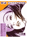 【1-5セット】メンズゴールド2014年6月号