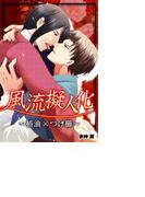 【全1-3セット】風流擬人化~椿油×つげ櫛~(ボーイズファン)