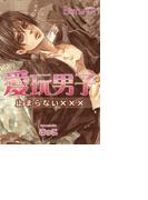 【全1-3セット】愛玩男子-止まらない×××-(ボーイズファン)