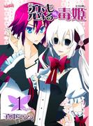 【全1-3セット】恋もる☆毒姫