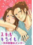 【全1-4セット】スキもキライも~天の邪鬼なメンズ~(BL★オトメチカ)