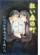 【11-15セット】狂い森の町~いびつな草木の司と迷い人~(BL★オトメチカ)
