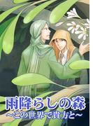 【1-5セット】雨降らしの森~この世界で貴方と~(BL★オトメチカ)