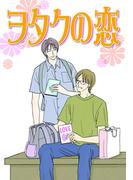 【全1-6セット】ヲタクの恋(BL★オトメチカ)