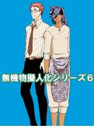 【6-10セット】無機物擬人化シリーズ6(BL★オトメチカ)