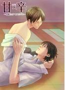 【全1-8セット】甘×辛~学園ピュアオムニバス~(BL★オトメチカ)