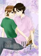 【全1-3セット】催眠男子~目覚めのキスは君から~(BL★オトメチカ)