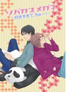 【全1-2セット】ソバカスメガネ~好きすぎて、ちゅー!~(BL★オトメチカ)