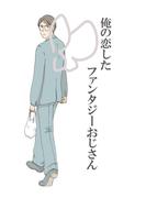 【6-10セット】俺の恋したファンタジーおじさん(BL★オトメチカ)