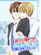 【全1-2セット】AV男子×童貞男子(BL★オトメチカ)