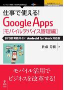 【期間限定価格】仕事で使える!Google Apps モバイルデバイス管理編 BYOD実践ガイド!Android for Work対応版