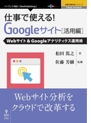 【期間限定価格】仕事で使える!Google サイト活用編 Webサイト&Googleアナリティクス運用術