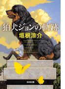 狛犬ジョンの軌跡(光文社文庫)