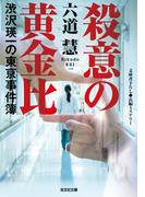 殺意の黄金比~渋沢瑛一の東亰事件簿~(光文社文庫)
