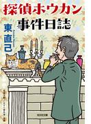 探偵ホウカン事件日誌(光文社文庫)