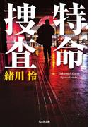 特命捜査(光文社文庫)