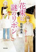 花束に謎のリボン(光文社文庫)