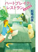 ハートブレイク・レストラン ふたたび(光文社文庫)