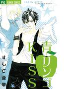 青リンゴKISS(フラワーコミックス)
