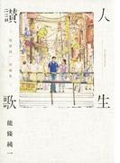 人生讃歌-能條純一短編集-(ビッグコミックススペシャル)
